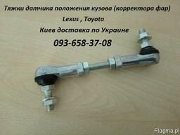 4890660010, 48906-60010 тяга датчика положения кузова