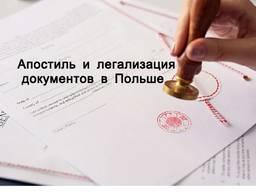Апостиль и легализация Польских документов
