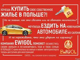 Авто в лизинг (leasing, lizing) в Польше