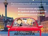 Автошкола - photo 1