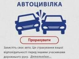 Автострахование в Польше, ОС, Страховка на авто.