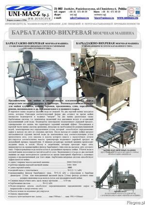 Барбатажно-вихревая моечная машина