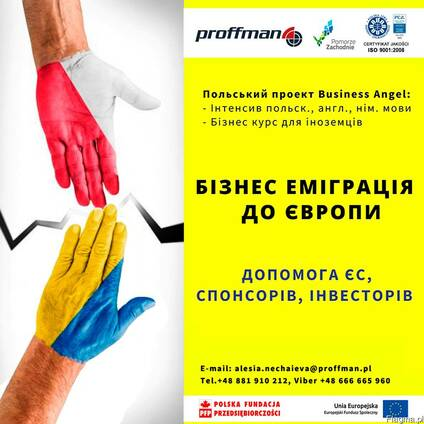 Бизнес ємиграция в Европу - дофинансирование!