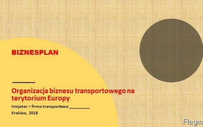 Бизнес-план на карту побыта в Польше