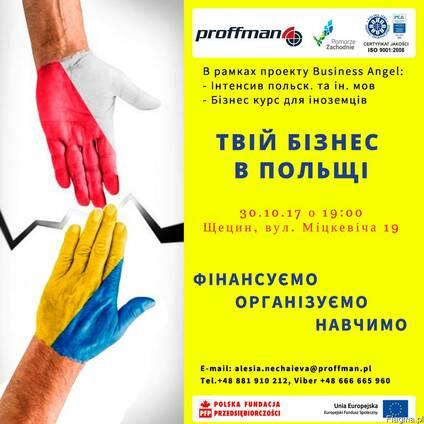 Бизнес в Польше - помощь спонсоров до 23 000 зл.