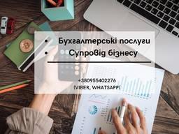 Бухгалтерські послуги / Cупровід бізнесу