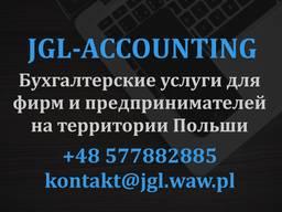 Бухгалтерские услуги для фирм и предпринимателей в Польше