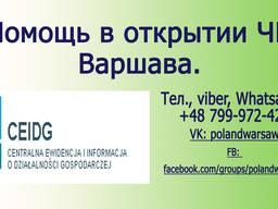 Индивидуальный предприниматель/CEID/Działalność gospodarcza