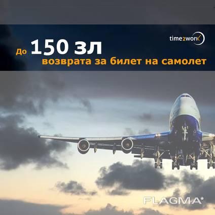До 150 зл возврата за билет на самолет