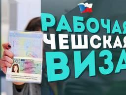 Документы под открытия чешской визы