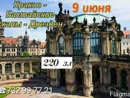 Экскурсия из Кракова в Дрезден и Бастай