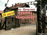 Экскурсия в Аушвиц Биркенау - фото 1