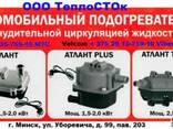 Электрический подогреватель от сети 220в - фото 5