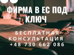 Фирма в EC под ключ