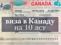 Канадская виза на 10 лет. Подача в Польше по красной печати или карте побыта