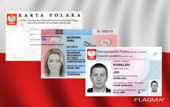 Открытие Фирмы в Польше, Договор, Бесплатная консультация