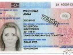 Карты побыту/ ВНЖ/ПМЖ/ Легализация в Польше