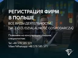 Комплексная регистрация фирм в Польше