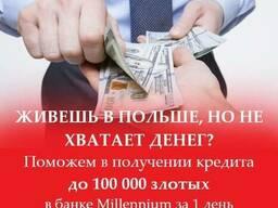 Кредит в банке до 100 000 злотых