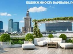 Купить квартиру в Варшаве -Лидирующее агентство недвижимости