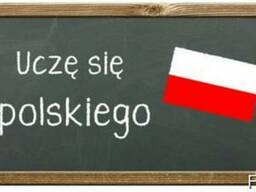 Курсы польского языка для словян - фото 1