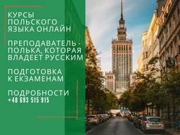 Курсы польского языка онлайн