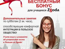 Курсы польского языка в Белостоке