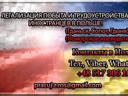 Легализация побыта и трудоустройства иностранцев в Польше