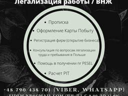 Легализация работы в Польше - Познань/ ВНЖ/ Карта побыту