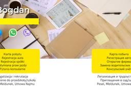 Работа-Легализация в Польше , Открытие фирмы, Приглашения, Языковые курсы