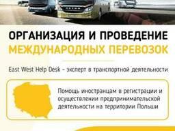 Лицензии и Разрешения в Польше