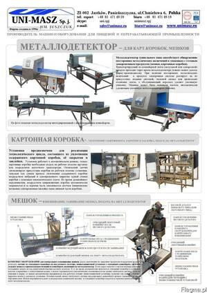 Металлодетектор, закрытие коробки, зашивание мешка