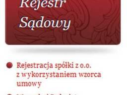 Регистрация фирмы без стартового капитала!!!! - фото 1