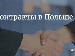 Найдем заказы в Польше для фирм