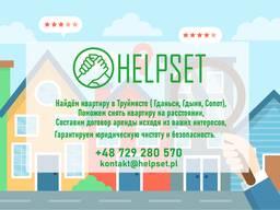HELPSET - Недвижимость, работа Гданьск, Гдыня, Сопот.