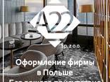 Оформление фирмы в Польше (PESEL). Без вашего присутствия. - photo 1