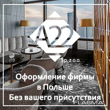 Оформление фирмы в Польше (PESEL). Без вашего присутствия.