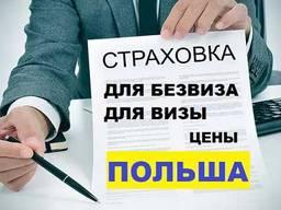 Страховка для открытия визы в Польшу 180, 360, 90