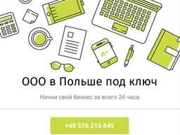 ООО в Польше ПОД КЛЮЧ