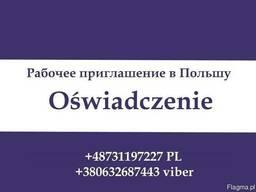 Oświadczenia na pracę / praca w Polsce / приглашение