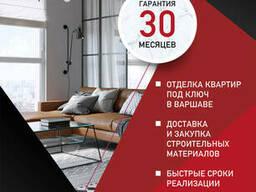 Отделка квартир под ключ в Варшаве и окрестностях
