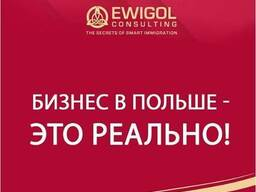 Открытие фирмы в Польше от 1 дня!
