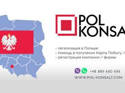 Открытие Фирмы в ОПОЛЕ, Договор, Бесплатная консультация, Opole