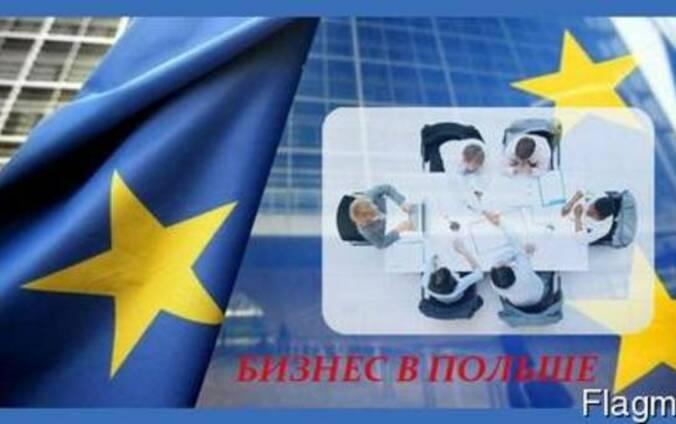Открытие фирмы в Польше, Продажа готовых фирм