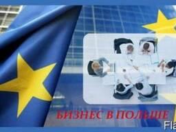Открытие фирмы в Польше, Продажа готовых фирм (с лицензией)