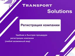 Открытие транспортной фирмы в Польше