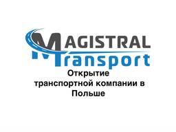 Открытие транспортной компании в Польше