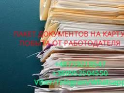 Пакет документов на карту побыта от работодателя