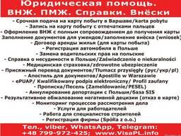 Перевод присяжный рус/укр/pl. Апостиль в Варшаве