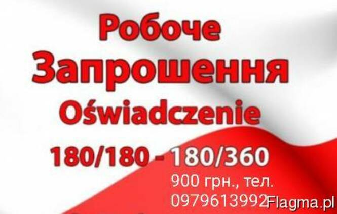 Піврічні, річні робочі візи в Польщу